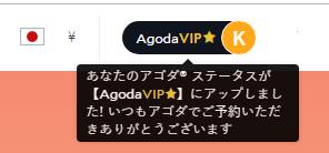 "AgodaにVIPステータスが登場!? ""AgodaVIP★"" アイコンの真実"