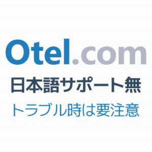 Otel.comの評判は大丈夫…じゃないかも。サポート体制に不安が残る理由
