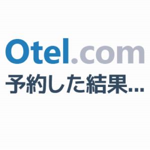 口コミの少ないOtel.comで予約、ホテルへ確認するとまさかの事態に