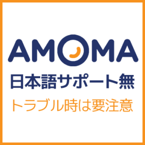 [注意] Amoma.comの電話/メール問い合わせ先、日本語サポートの注意