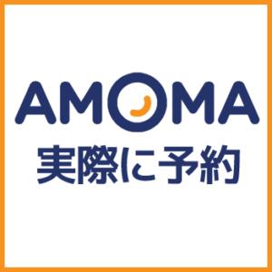 予約して分かった…AMOMA.comは評判通りで避けるべき