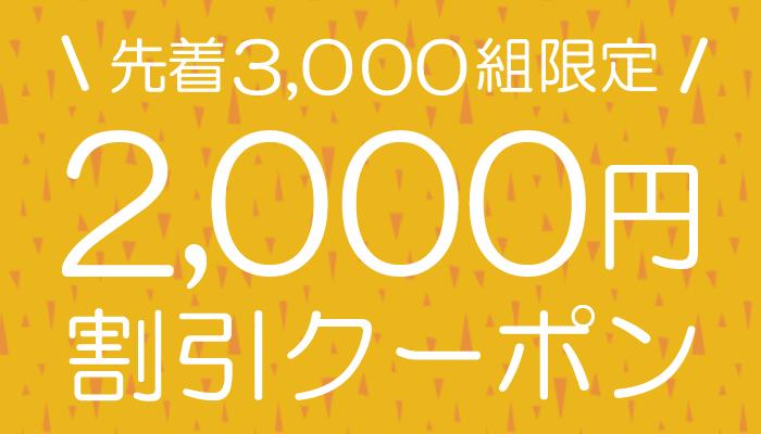 サプライス Suprice!割引クーポン 一律2,000円割引クーポン