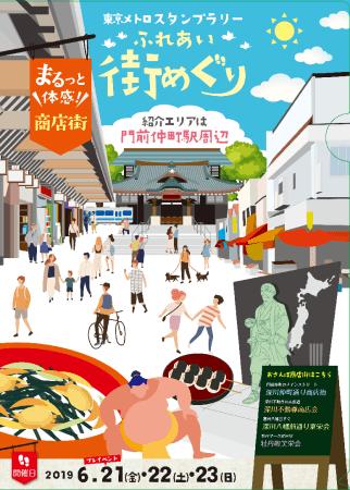 東京メトロで【ふれあい街めぐり 門前仲町】スタンプラリーが開催