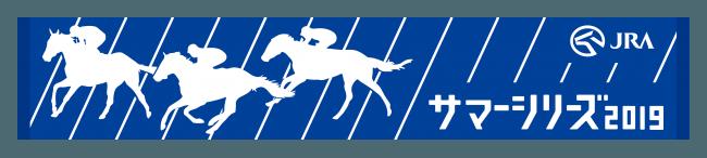 ハワイホノルル4泊6日ツアーなど当たるJRAサマーシリーズキャンペーン開催