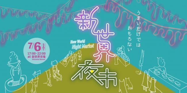 大阪「新世界」の夜がオモロくなる!?海外フードや珍味、ゲテモノばかりを集めたフードマーケット『新世界夜市』が7月6日(土)に開催!