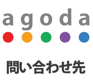 【2020年10月】agoda(アゴダ)の電話・メール問い合わせ先