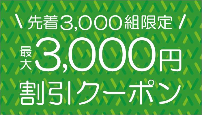 サプライス Suprice!割引クーポン <先着3,000組限定>最大3,000円割引クーポン