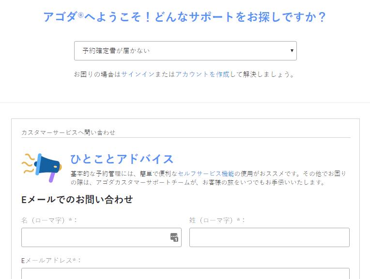 agodaメール問い合わせフォーム