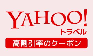 Yahooトラベル