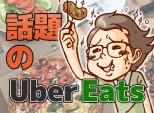 話題のUber Eats(ウーバーイーツ)とは…注文できるお店が凄い
