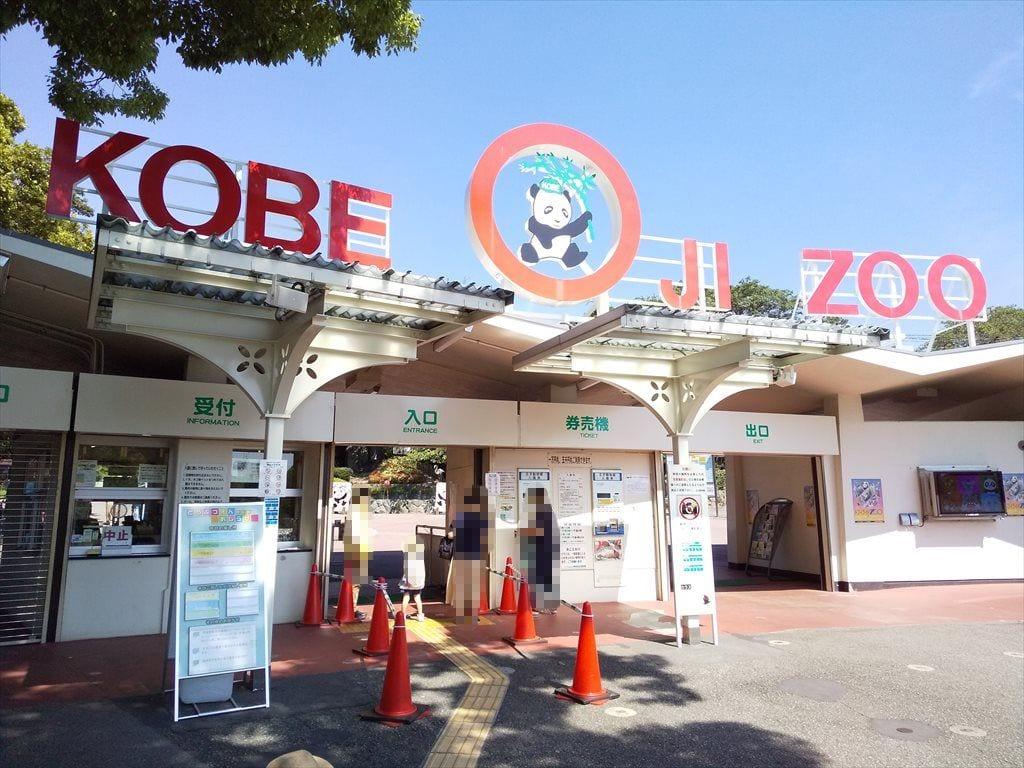 神戸王子動物公園