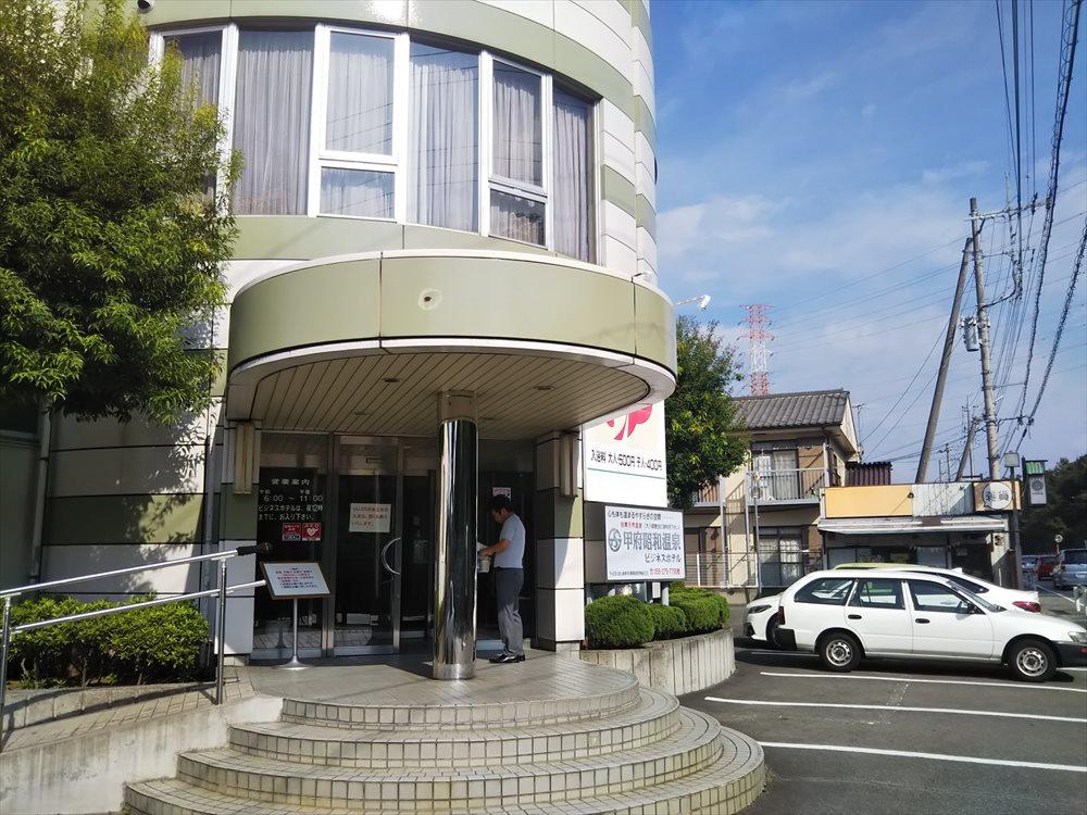 甲府昭和ホテル