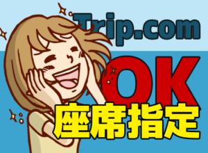 Trip.comは座席指定ができる:手順