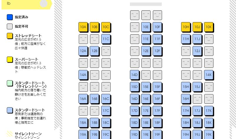 スクート座席空き状況
