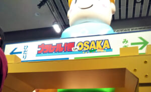 プラレール博in大阪