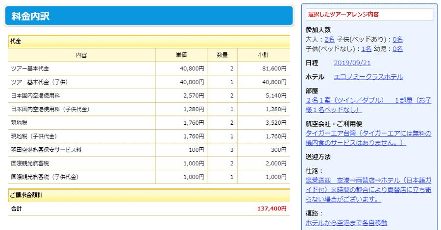 HISで台湾ツアーの価格