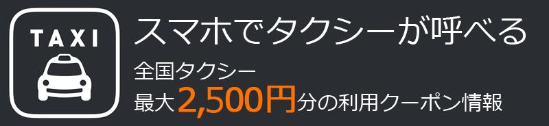 JapanTaxi 2500円分の初回限定クーポン
