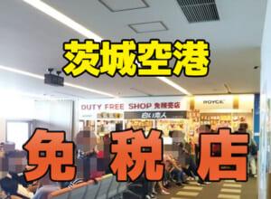 茨城空港の免税店は少しだけ…出国後、制限エリアを紹介