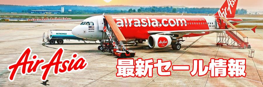 エアアジア-2021年新しい旅に出かけよう!