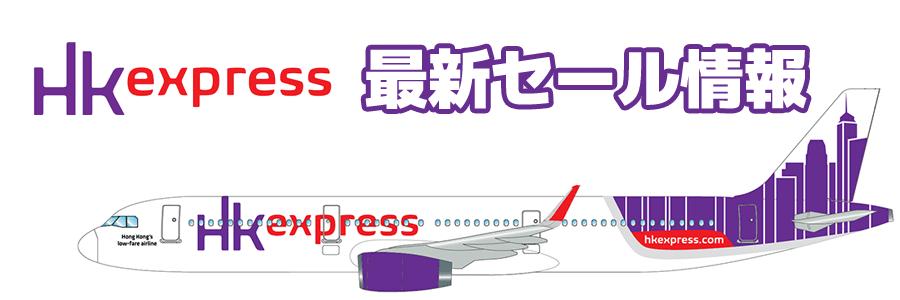 香港エクスプレス-香港経由でアジアの人気都市へ セール