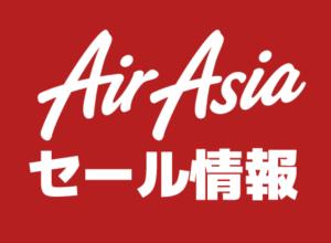 エアアジア、日本⇔仙台が4,380円~スペシャルセールを開催
