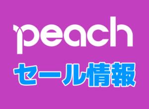 ピーチ、大阪/他⇔札幌が6,200円~のアーリースプリングセールを開催