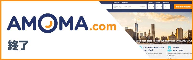 amoma.com終了のお知らせ