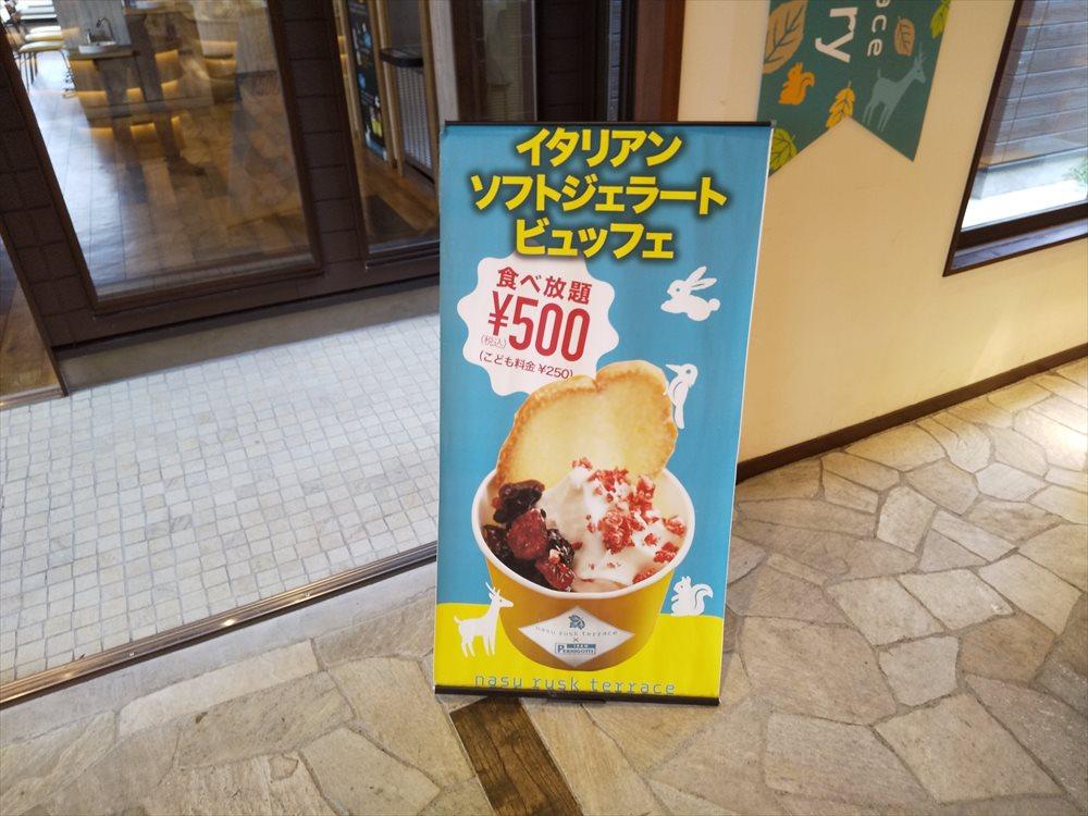 那須ラスクテラスの500円ビュッフェ