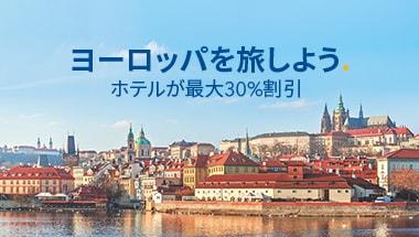 Trip.com ヨーロッパを旅しよう