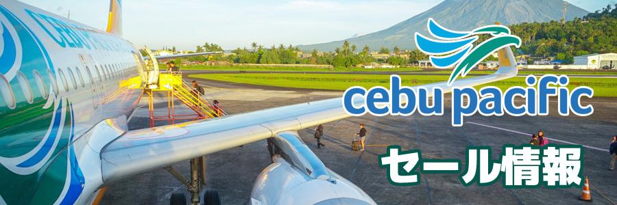 セブパシフィック-フィリピンで素敵な旅を!セール