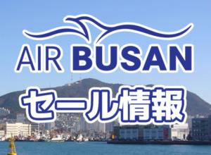 エアプサン、東京,名古屋,大阪⇔釜山が2,900円からFLY EARLY セールを開催