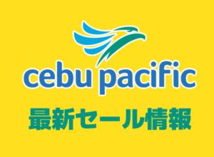 セブパシフィック、東京,名古屋,大阪⇔マニラ,セブが7,000円~スーパーシートフェスタ 第3弾開催
