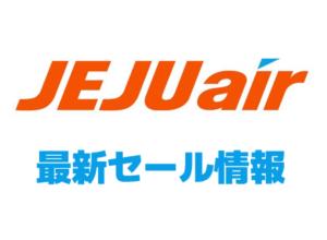 チェジュ航空、日本⇔仁川が1,500円~松山-ソウル就航2周年おめでとうキャンペーン開催