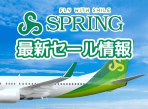 春秋航空日本、東京⇔札幌,広島,佐賀が2,737円からSPRING GREEN SALE開催