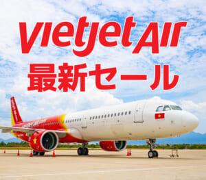 ベトジェットエア、東京/大阪⇔ベトナムが100円からの搭乗1億人記念 100円セールを実施