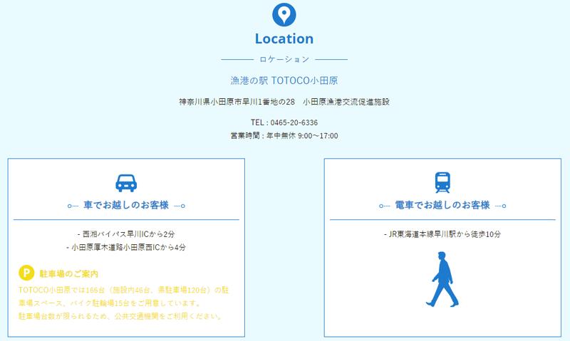 TOTOCO小田原へのアクセス