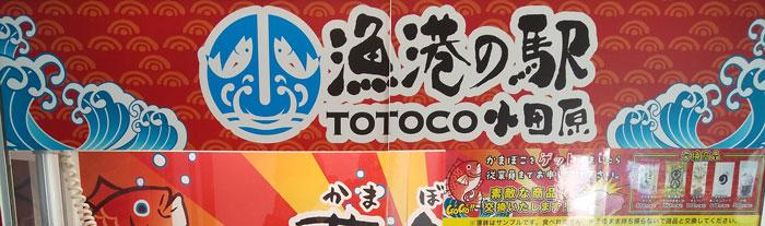 totoco小田原