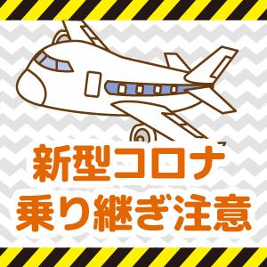 【速報】海外旅行注意!新型コロナの影響か中国経由便でトラブル