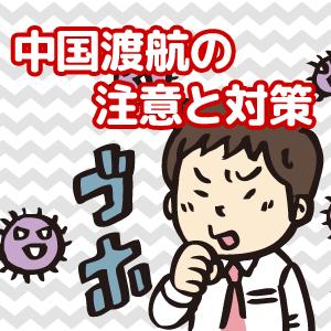 【2020年1月】新型コロナウイルス、中国旅行は大丈夫?注意点と対策