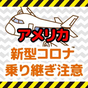 【速報】新型コロナ、ハワイ・アメリカ旅行注意!日本人も入国拒否の可能性