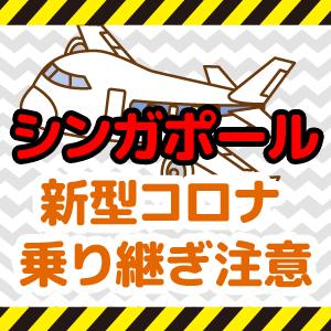 【新型コロナ】シンガポール旅行は要注意!日本人も入国拒否の可能性