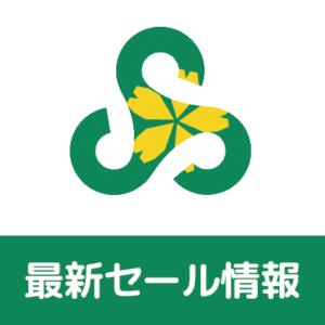 春秋航空日本、東京⇔佐賀が2,737円からSPRINGの春旅セールを開催