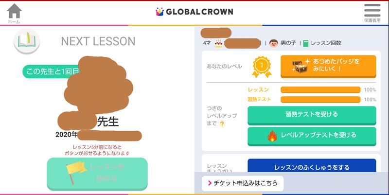 グローバルクラウン先生