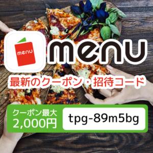 【2020年5月】テイクアウトアプリ『menu』のクーポン/招待コード、2000円+最大半額
