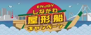 【東京都品川区】乗船料の50%最大5000円を負担で観光支援