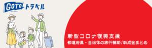 【2021年5月】都道府県別、旅行・宿泊補助キャンペーンの一覧まとめ|ふっこう割・ふるさと割、県民割など