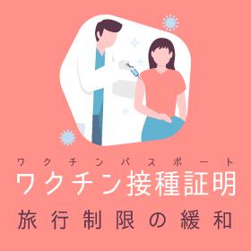 【まとめ】接種証明で旅行緩和、必要書類/手続き/ワクチンパスポート